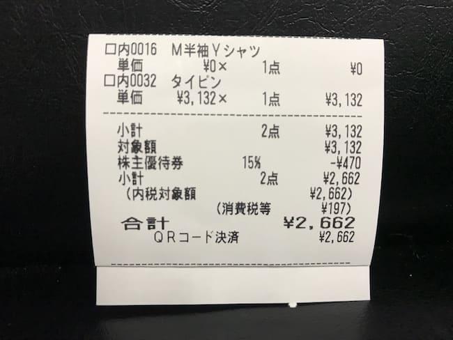 haruyama-yutai2