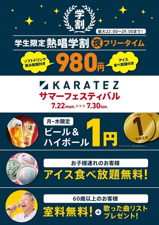 karatetsu-campaigh