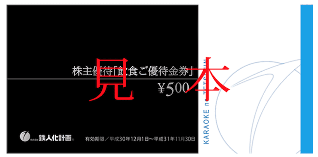 karatetsu-kabunusiyutai1