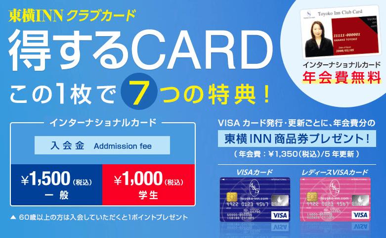 toyokoinn-card
