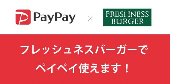 freshnessburger-paypay (1)
