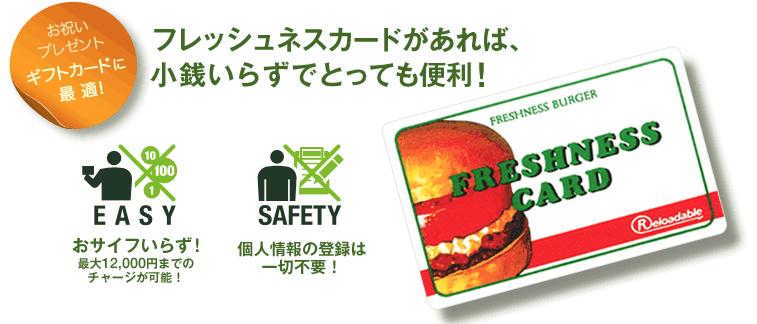freshnesscard2
