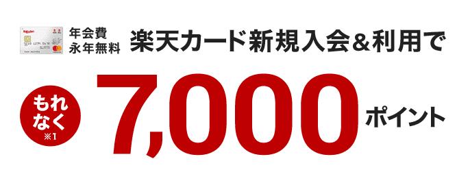 rakutencard-7000