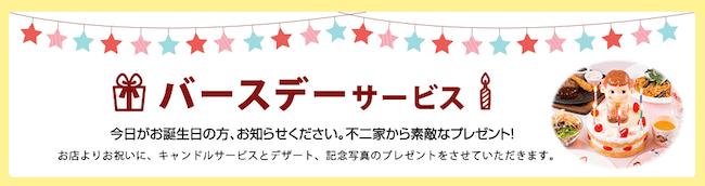 fujiya-birthday