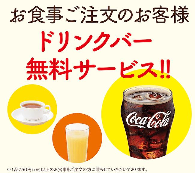 fujiya-drinkbar
