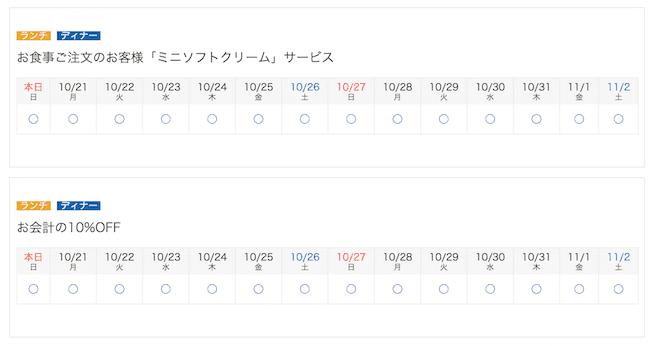 fujiya-fs-coupon