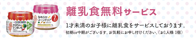 fujiya-rinyushoku