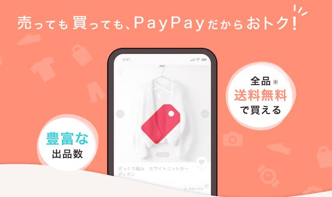 paypayfleamarket-1