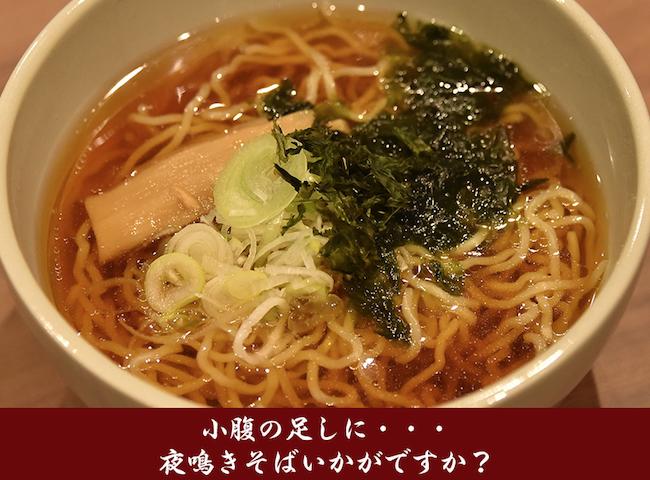 dormy-inn-yonaki