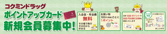 kokumin-pointcard