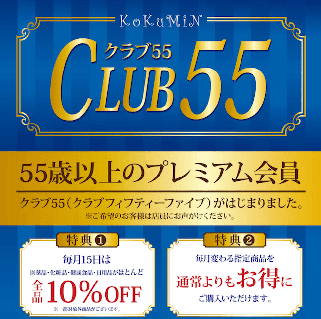 kokuminclub55