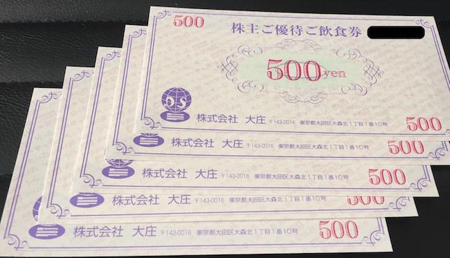 shoya-yutai