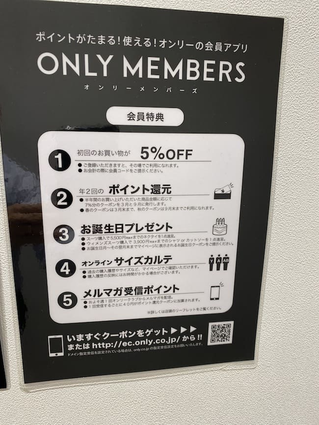 only-members