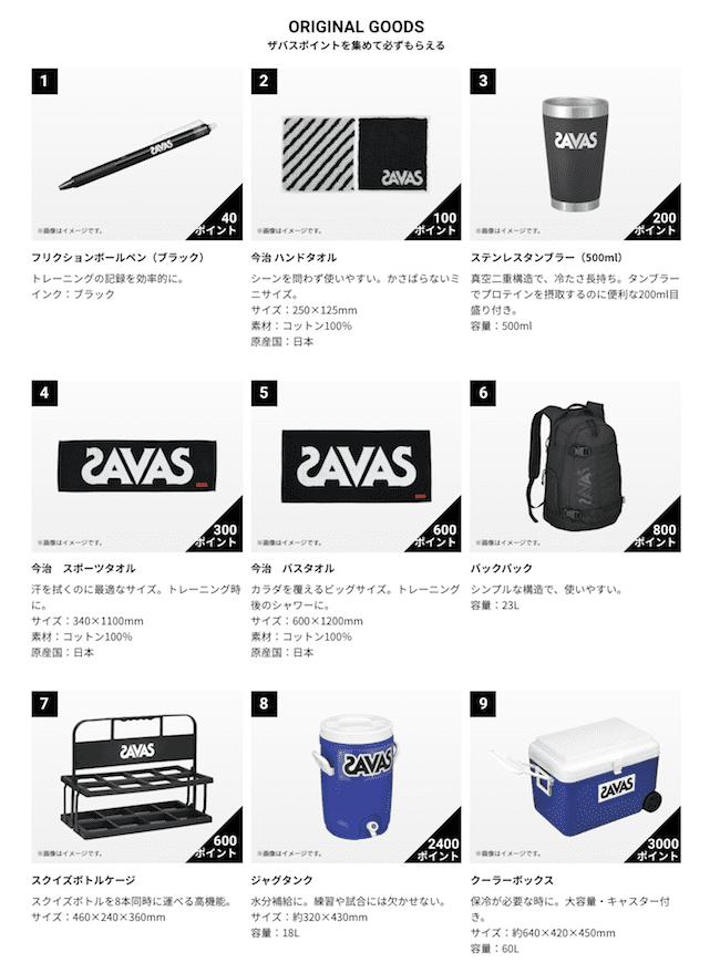 savas-member-goods